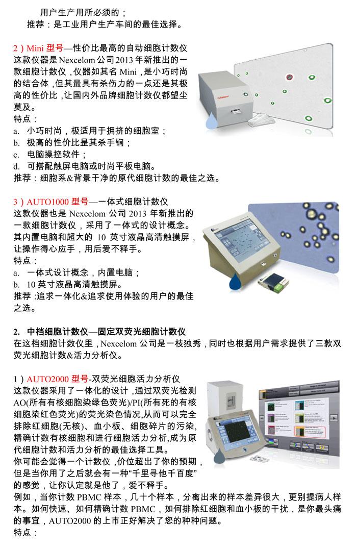 细胞计数仪的选择